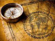 Узнайте больше о родной стране на фестивале русского географического общества в Москве!