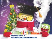 Новогодняя ёлка в новом формате от Академии наук